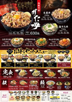 menu_s Japanese Restaurant Menu, Japanese Menu, Restaurant Menu Template, Restaurant Menu Design, Japanese Dishes, Food Menu Design, Food Poster Design, Menu Board Design, Chinese Menu