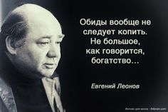 Евгений Леонов http://to-name.ru/biography/evgenij-leonov.htm