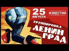 Ленинград   Live @ Известия Hall, Москва 25 08 2016 полный концерт