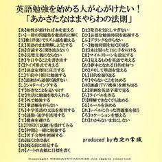 英語勉強を始める人が心がけたい!あかさたなはまやらわの法則 もっと見る Mom Quotes, Wise Quotes, Famous Quotes, Words Quotes, Inspirational Quotes, Sayings, Japanese Quotes, Meaning Of Life, Positive Words