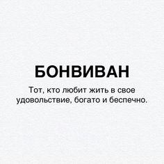 Пополняем словарный запас Sad Words, True Words, Words Quotes, Intelligent Words, Russian Quotes, Dictionary Definitions, Aesthetic Words, Funny Phrases, Vocabulary Words