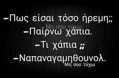 Funny Greek Quotes, Funny Quotes, Leo Quotes, Funny Phrases, Live Laugh Love, Sarcastic Humor, Stupid Funny Memes, Just For Laughs, True Words