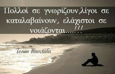 Greek Quotes, Poetry, Wisdom, Messages, Humor, Words, Pictures, Life, Photos