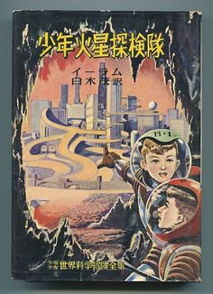 Komatsuzaki Shigeru cover for Young Visitor to Mars by Richard M. Elam: Kodansha, 1956