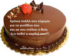 Happy Birthday Video, Happy Birthday Cards, Birthday Cake, Happy Name Day, Birthday Celebration, Holiday Parties, Greek Quotes, Birthdays, Party
