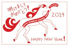 Happy New Year! 2014 Year of the Horse New Year Card (nengajo, 年賀状) by Aileen Tu.