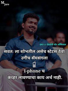Attitude Qoutes, Attitude Status, Crush Quotes Funny, Life Quotes, Marathi Quotes, Hindi Quotes, Actor Quotes, Marathi Status, True Words