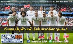 ทีมแชมป์ยูฟ่า แพ้ เรือใบจากอังกฤษ 4-1 : เว็บไซต์เดิมพันอันดับ1 ฟุตบอล หวย มวย จบในเว็บเดียว www.sbobet999.com Lind ID : sbobet999 ตลอด 24 ชั่วโมง สนใจสมัครสมาชิก ทักมาได้เลยคะ # สำหรับสมาชิกใหม่ที่ยังไม่มี USER - สมัครสมาชิกขั้นต่ำ500฿ - รับโบนัสเพิ่มทันที 20% สอบถามข้อมูลเพิ่มเติมได้ที่ 080-650-9991 ถึง 4 #ฟุตบอล #หวย #มวย #แทงมวยออนไลน์ #lsm99 #sbobet999