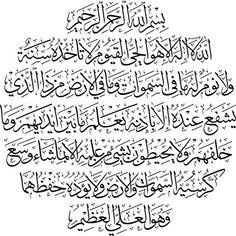 Sticker Muslim Art Ayat Kursi Islamic GOD Decal Wall Calligraphy Islam Vinyl Allah Arabic Decoration EID thailand http://www.amazon.com/dp/B00NYINE2G/ref=cm_sw_r_pi_dp_Dl3Wvb0WNGSH0