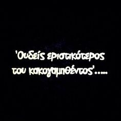 Sign Quotes, Words Quotes, Me Quotes, Funny Quotes, Sayings, Greek Memes, Greek Quotes, Funny Greek, Poetry Quotes
