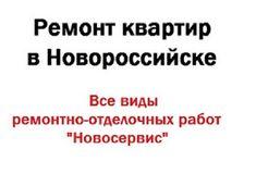 Ремонт квартир в Новороссийске - Новосервис. Звоните - 8 918 644 87 90: Ремонт Новороссийск, ремонт квартир, ремонт кварти...