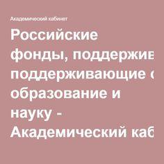 Российские фонды, поддерживающие образование и науку - Академический кабинет