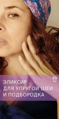Эликсир для упругой шеи и подбородка #омоложение #красота #лифтинг #шея #кожа #подтяжка