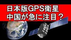 中国で日本版GPS衛星「みちびき」の注目度が俄かにアップか? やはり誤差「数センチ」は凄い!
