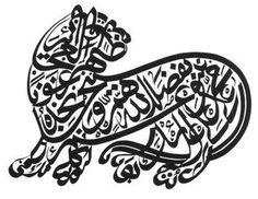 Elemento decorativo. Láminas decorativas para las habitaciones. Se tratan de caligramas con caligrafía árabe simulando animales. En blanco y negro.