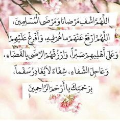 دعاء الفجر Quran Verses Arabic English Quotes Quotes