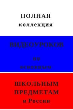 Программа для работы с видео российский