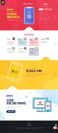 Event Design, App Design, Layout Design, Korean Website, Olive Young, Korean Design, One Page Website, Corporate Website, Event Page