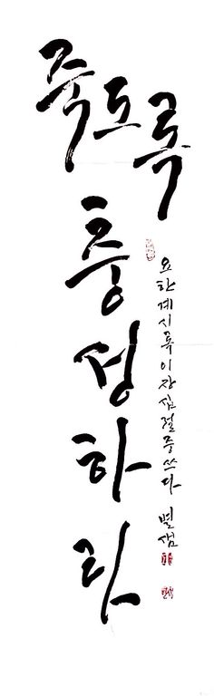Korean Calligraphy On Pinterest Calligraphy Pens Korea