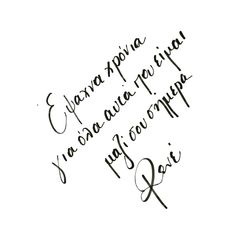 Greek Love Quotes, Love Quotes For Him, Diy Gifts For Boyfriend, Greek Words, Sign I, Sign Quotes, Quotations, Poems, Facts