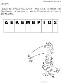 Learn Greek, Crafts To Make, Coloring Pages, Christmas Crafts, Kindergarten, Activities, Education, Learning, School