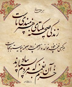 Arabic Calligraphy Design, Persian Calligraphy, Caligraphy, Pencil Art Love, Learn Persian, Persian Poetry, Persian Quotes, Cartoons Love, Kokeshi Dolls