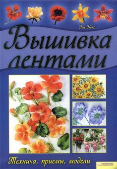 лента вышивка учебник: учебник книга | сделать ручной работы, вязание крючком, ремесла