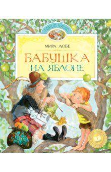 "Книга ""Бабушка на яблоне"" - Мира Лобе. Купить книгу, читать рецензии | Die Omama im Apfelbaum. Tapps | ISBN 978-5-389-02693-3 | Лабиринт"