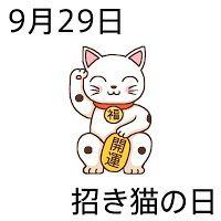 """Oggi in Giappone e' il giorno del MANEKI-NEKO 【招き猫の日】  L'origine di questo anniversario proviene da un gioco di parole che fa della data di oggi un giorno fortunato o che """"chiama la fortuna"""" (来る福), ovvero la stessa funzione che riveste il Maneki-neko e le sue tante riproduzioni che e' possibile ammirare ogni giorno in tanti diversi angoli della vita quotidiana giapponese.  → KURU (9) FU (2) KU (9) = KURUFUKU (来る福)"""