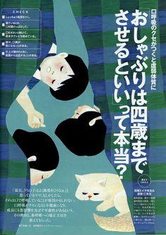 Mayumi Tajiri #illustration