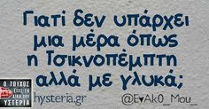 Funny Statuses, Funny Memes, Jokes, Funny Shit, Funny Greek, Greek Quotes, Beach Photography, Story Of My Life, True Words