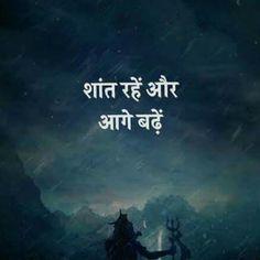 Image may contain: text Mahakal Shiva, Shiva Art, Shankar Bhagwan, Mahadev Quotes, Shiva Shankar, Shiv Ji, Lord Shiva Hd Wallpaper, Lord Shiva Family, Shiva Tattoo