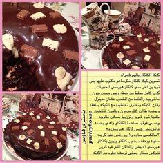 كيكة كاكاو الهيرشي that is so tasty Chocolate World, Chocolate Chip Cake, Vegetarian Recipes, Deserts, Chips, Pudding, Tasty, Sweets, Cookies