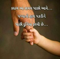 Quotes and Whatsapp Status videos in Hindi, Gujarati, Marathi Daughter Quotes In Hindi, Father Quotes In Hindi, Father Daughter Love Quotes, Papa Quotes, Mom And Dad Quotes, Love Quotes For Girlfriend, Love Smile Quotes, Fathers Day Quotes, Mother Quotes
