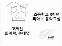[초등학교 교과서 음악] 3학년 - [Music textbook] 3rd year