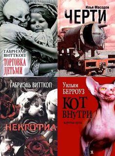 Сосуд беззаконий (Vasa Iniquitatis) - 49 книг (2002-2013) fb2, djvu, pdf, doc