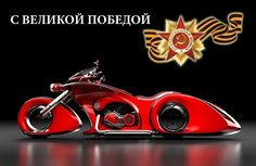 Mikhail Smolyanov from Moscow makes concept cars and motorcycles designs. The Spirit of Victory honoring the victory of 1945.