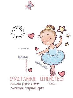 Ballet Cakes, Types Of Skirts, Balerina, Arabic Love Quotes, Background Templates, Baby Design, Animal Drawings, Free Printables, Birthday Cards