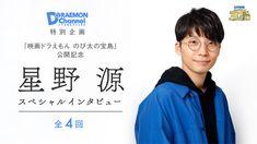 「映画ドラえもん のび太の宝島」公開記念 星野 源 スペシャルインタビュー