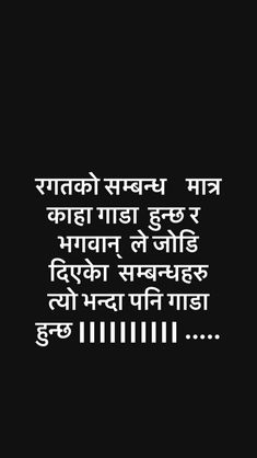 Cute Quotes For Him, Me Quotes, Nepali Love Quotes, Best Jello Shots, Heart Touching Shayari, Instagram Quotes, Shiva, Captions, Feelings
