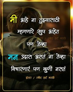 Aa Marathi Quotes Quotes Hindi Quotes