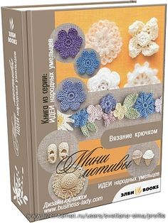 Motivos Mini crochet. Comentarios: LiveInternet - Russian servicios en línea Diaries