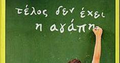 """Για την πρώτη ενότητα του Βιβλίου Μαθητή   """"Ένα ακόμα σκαλί"""" και το τρίτο μάθημα """" Ένα ακόμα σκαλί """" (Β.Μ., σελ. 17-19) προτείνονται οι ε... Arabic Calligraphy, Arabic Calligraphy Art"""