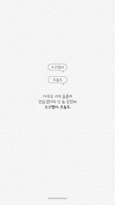 Iphone Wallpaper Korean, Korea Wallpaper, Anime Wallpaper Phone, Cute Wallpaper For Phone, Korean Phrases, Korean Words, Korean Aesthetic, Book Aesthetic, Korea Quotes