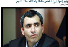 Entrevista inédita de ministro israelí a sitio de noticias saudí
