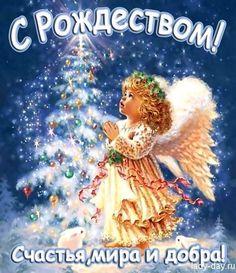 Поздравления с Рождеством Христовым 2017 | Простые рецепты с фото
