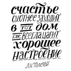 Hallway Pictures, Russian Quotes, Quotations, Qoutes, Family Album, Calligraphy Letters, The Words, Wallpaper Quotes, Alphabet