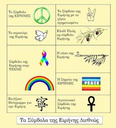 Los Niños: ΤΑ ΣΥΜΒΟΛΑ ΤΗΣ ΕΙΡΗΝΗΣ School Projects, Projects To Try, Peace Crafts, 28th October, National Days, International Day, Autumn Activities, Learning Centers, Special Education