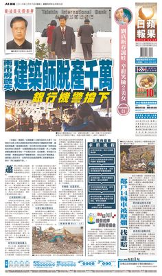 #20160216 #TAIWAN #TAIPEI #TheAppleDaily Tuesday FEB 16 2016 http://www.newseum.org/todaysfrontpages/?tfp_show=80&tfp_page=12&tfp_id=TAIW_AD