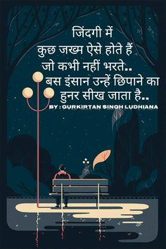 Subh Side bi hothenhy Jo bolne Laayak na ho. Good Night Quotes, Sad Love Quotes, Strong Quotes, Motivational Thoughts In Hindi, Hindi Quotes On Life, Qoutes, Inspirational Quotes, Marathi Quotes, Gujarati Quotes